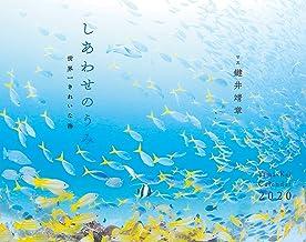 カレンダー2020 しあわせのうみ (ヤマケイカレンダー2020)