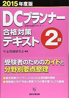 DCプランナー2級合格対策テキスト2015年度版