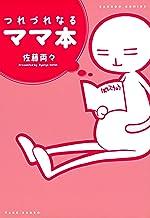 表紙: つれづれなるママ本 (バンブーコミックス 4コマセレクション)   佐藤両々