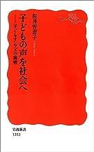 表紙: 子どもの声を社会へ-子どもオンブズの挑戦 (岩波新書) | 桜井 智恵子