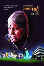 Amazon in: Sindhutai Sapkal: Books