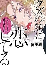 表紙: クズの顔に恋してる【電子特典付き】 (あすかコミックスCL-DX)   神田 猫