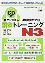 Learn by Ear - Japanese Language Proficiency Test Vocabulary Training for N3 (Mimi kara oboeru, nihongo noryokusiken goi toreningu N3)