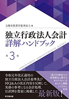 独立行政法人会計詳解ハンドブック(第3版)