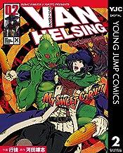 表紙: ヴァン・ヘルシング―Darkness Blood― 2 (ヤングジャンプコミックスDIGITAL) | 行徒