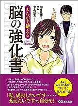 表紙: まんがで鍛える 脳の強化書―――私、成長したいんです・・・(Business ComicSeries) | 加藤俊徳