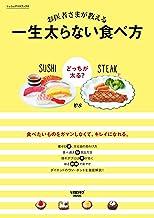 表紙: お医者さまが教える 一生太らない食べ方 (シュシュアリスブックス) | シュシュアリス編集部