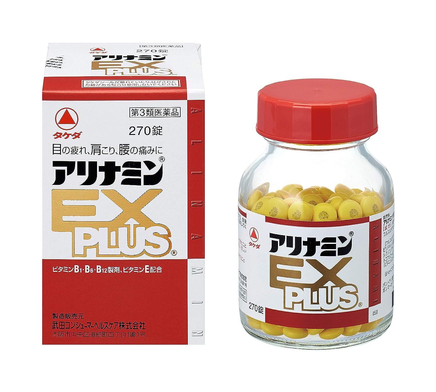 誰賛美歌宅配便【第3類医薬品】アリナミンEXプラス 270錠