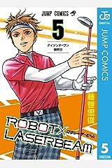 ROBOT×LASERBEAM 5 (ジャンプコミックスDIGITAL) Kindle版