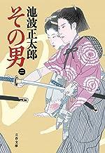 表紙: その男(ニ) (文春文庫) | 池波 正太郎