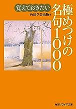 表紙: 覚えておきたい極めつけの名句1000 (角川ソフィア文庫) | 角川学芸出版