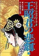 表紙: コミック・シルクロード 2 王昭君の悲劇 編 | 久松文雄