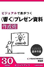 表紙: ビジュアルシンキング・プレゼンテーション 基本の書 ビジュアルで差がつく「響く」プレゼン資料作成術 (カドカワ・ミニッツブック)   櫻田 潤