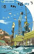 表紙: 港町猫町(3) (フラワーコミックスα) | 奈々巻かなこ