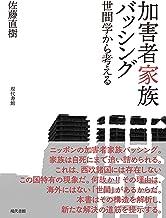 表紙: 加害者家族バッシング 世間学から考える | 佐藤直樹