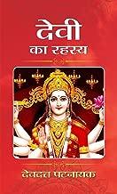 Devi Ka Rahasya (Hindi Edition)