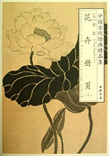 Jin Nong Flowers and Birds Painting Album (Chinese Edition)