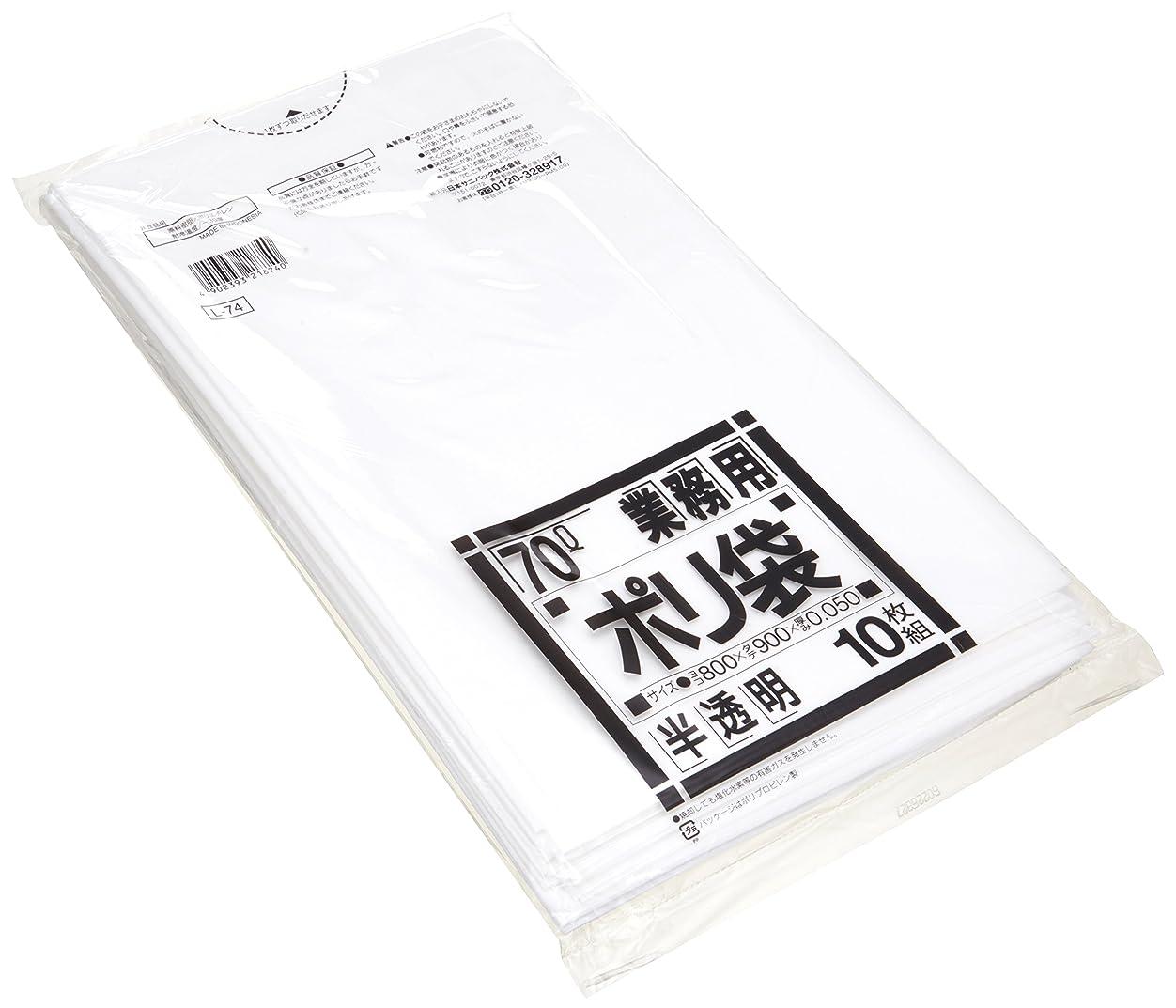 用心食欲運動【厚くて強い 超厚型】 ポリ袋 70Lサイズ 白半透明 0.05mm 10枚入 L-74