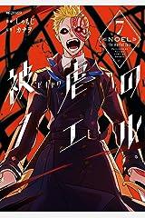 被虐のノエル 7 (MFコミックス ジーンシリーズ) Kindle版