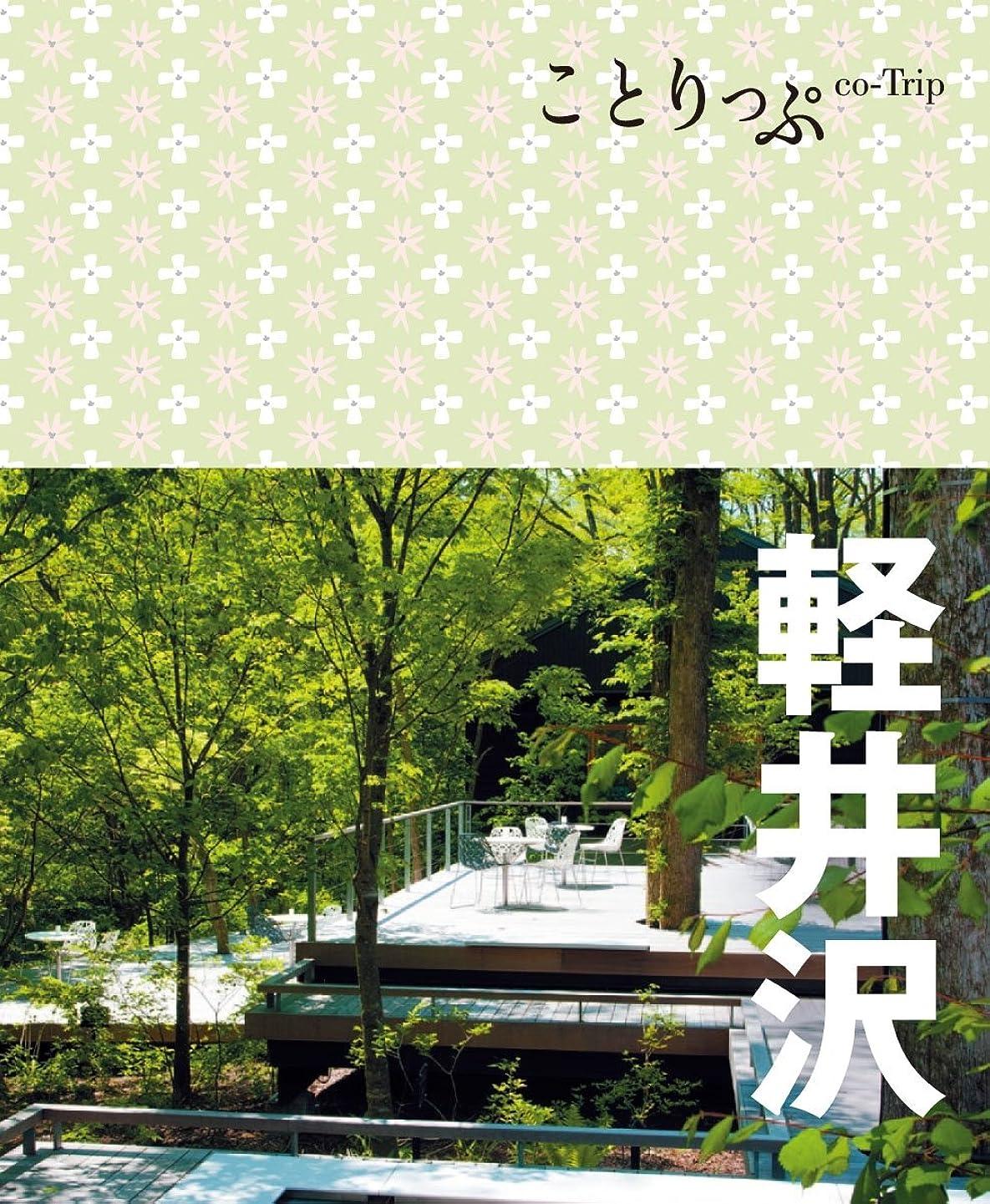 累計シットコム硫黄ことりっぷ 軽井沢