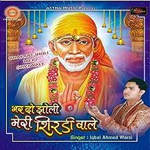 Bhar Do Jholi Meri Shirdi Waale