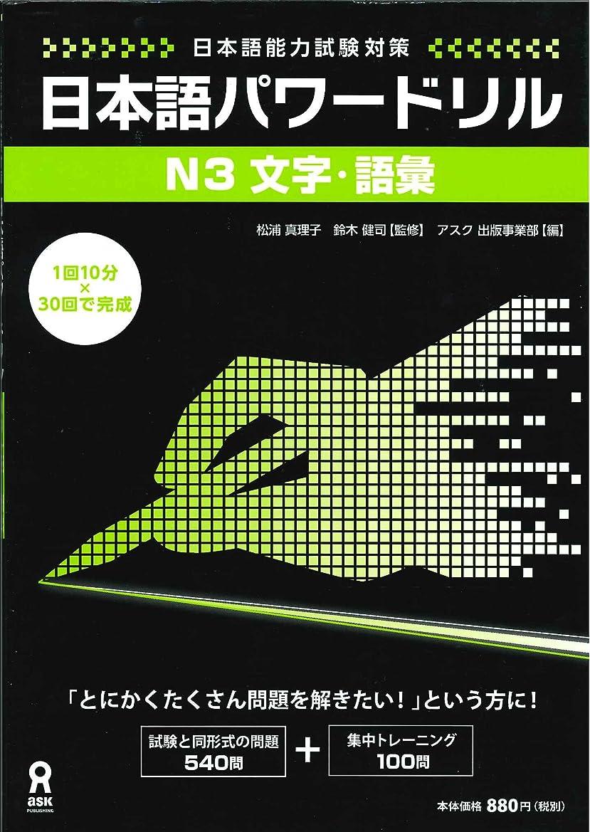 で質素な非武装化日本語パワードリル N3 文字?語彙 (「日本語能力試験」対策) Nihongo Pawaadoriru N3 Characters & Vocabulary