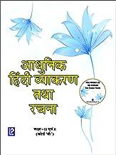 Adhunik Hindi Vyakaran IX & X (Course B) (Hindi Edition)