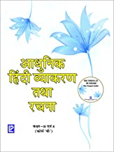 Adhunik Hindi Vyakaran IX & X (Course B) (Hindi Edition)