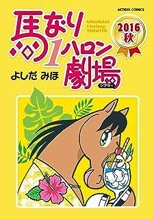 馬なり1ハロン劇場 : 2016秋 (アクションコミックス)
