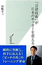表紙: 「言語技術」が日本のサッカーを変える (光文社新書) | 田嶋 幸三