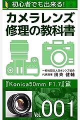初心者でも出来る!カメラレンズ修理の教科書Vol.001: 『Konica 50mm F1.7』篇 Kindle版
