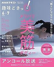 表紙: NHK 趣味どきっ!(火曜) 「筋トレ」でなりたい自分になる! メリハリ美筋ボディー 2020年 6月~7月 [雑誌] (NHKテキスト) | NHK出版 日本放送協会