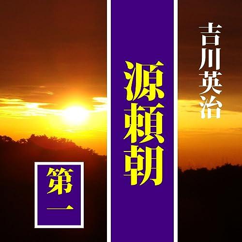 【朗読】吉川英治「源頼朝(一)」(響林せいじ:高性能合成音声作品)