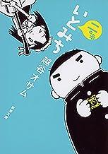表紙: いとみち 二の糸(新潮文庫) | 越谷オサム