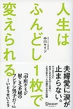 表紙: 人生はふんどし1枚で変えられる | 中川ケイジ