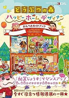 Doubutsu no Mori (Animal Crossing) : Happy Home Designer Perfect Kanpeki Guide Book (Famitsu) Nintendo 3DS Game Bookどうぶつの森 ハッピーホームデザイナー かんぺきガイドブック (ファミ通の攻略本)[Japanese Edition]