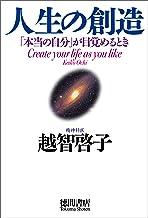 表紙: 人生の創造 「本当の自分」が目覚めるとき | 越智啓子