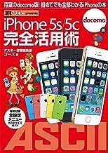 表紙: IPhone 5s/5c 完全活用術 docomo版 (アスキー書籍) | アスキー書籍編集部