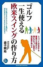 表紙: ゴルフ 一生使える 欧米スイングの作り方 | 金子照拓