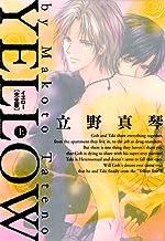 表紙: YELLOW 完全版 上 (Bs-LOVEY COMICS)   立野 真琴