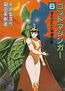 ゴッドマジンガー〈6〉秘められた神櫃の謎 (角川文庫 (5824))