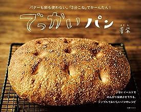 表紙: でっかいパン | 幸栄