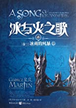 The Song of Ice and Fire (Book 3) A Storm of Swords-8-Vol.2 (Chinese Edition)