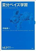 表紙: 変分ベイズ学習 (機械学習プロフェッショナルシリーズ) | 中島伸一