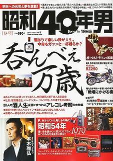 タンデムスタイル増刊 昭和40年男 Vol.5 2011年 01月号 [雑誌]