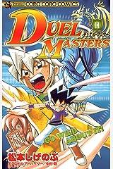 デュエル・マスターズ(11) (てんとう虫コミックス) Kindle版