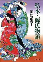 表紙: 私本・源氏物語 (文春文庫) | 田辺 聖子