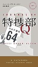 表紙: 特捜部Q ―カルテ番号64― | 吉田 薫