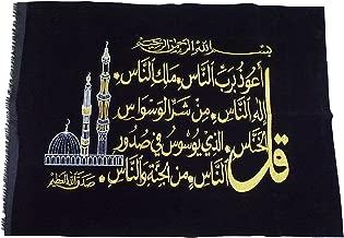 Islam Art Quran Arabic Embroidered Velvet Fabric Poster Al Quran Surah Al-NAS Tapestry Calligraphy No Frame