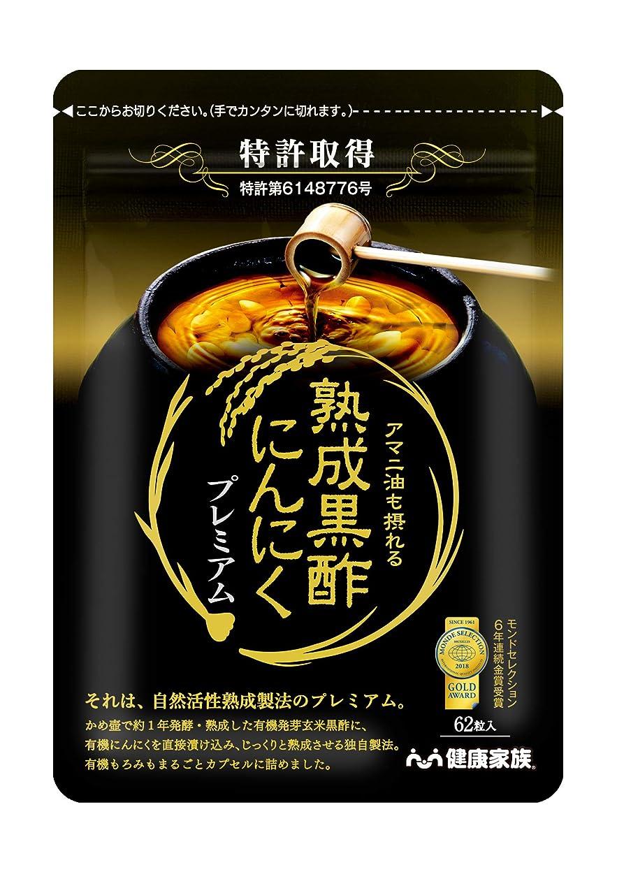 協会かるウィスキー【健康家族】 熟成黒酢にんにく 6袋セット (1粒の内容量255mg×62粒)
